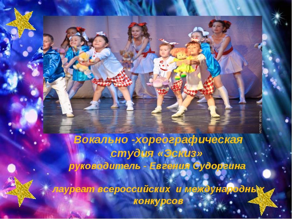 Вокально -хореографическая студия «Эскиз» руководитель - Евгения Судоргина л...
