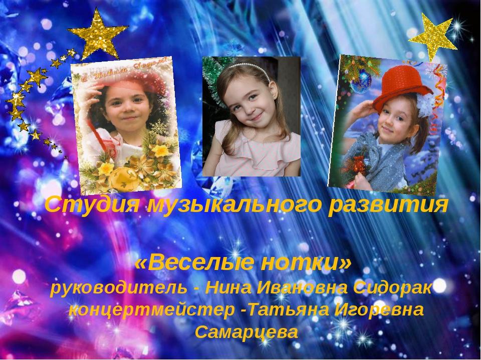 Студия музыкального развития «Веселые нотки» руководитель - Нина Ивановна Си...