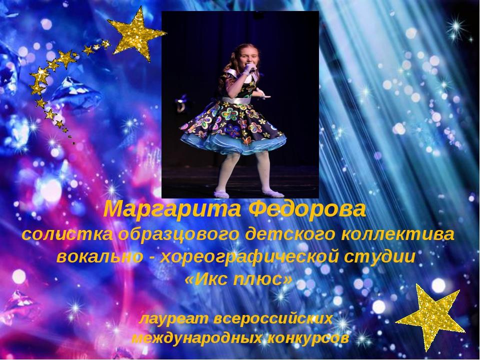 Маргарита Федорова солистка образцового детского коллектива вокально - хорео...