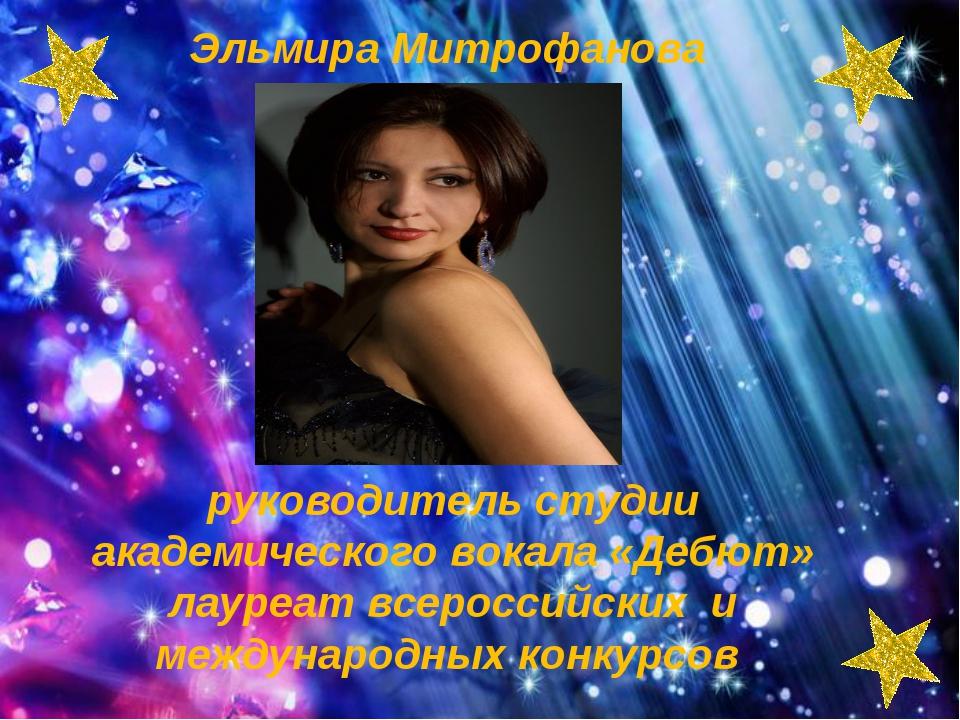 руководитель студии академического вокала «Дебют» лауреат всероссийских и ме...
