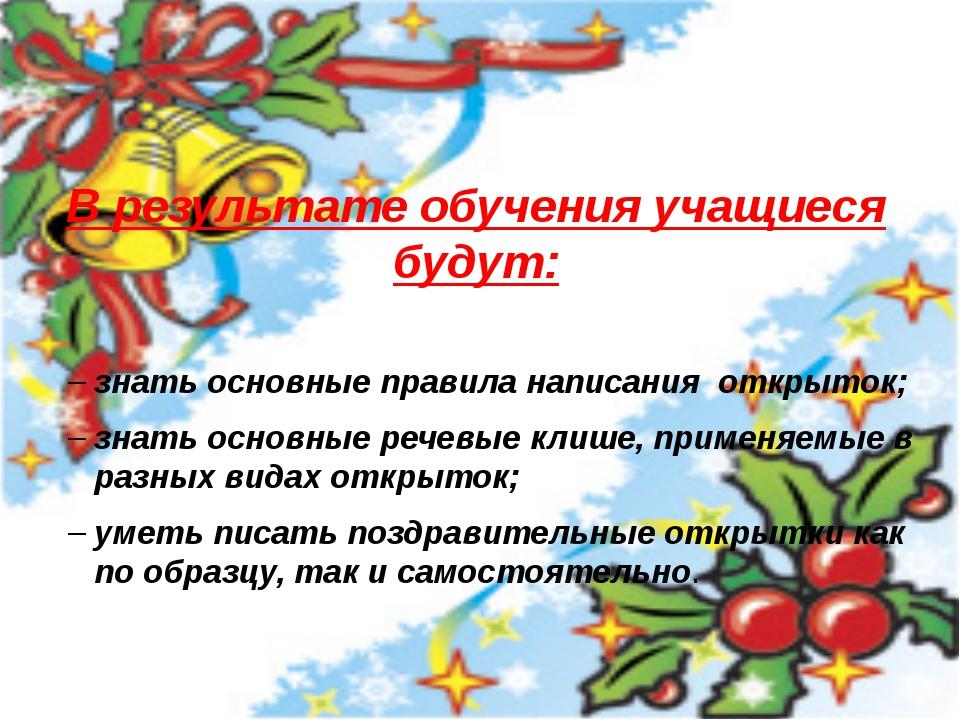 Можно, как писать открытку на английском языке образец с переводом