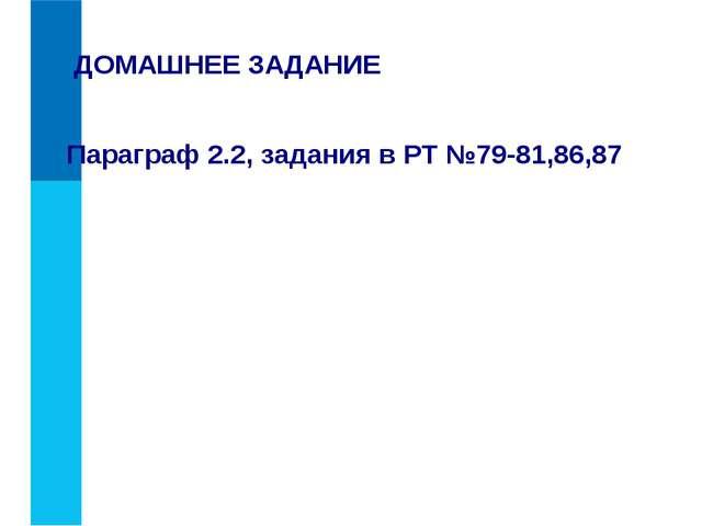 ДОМАШНЕЕ ЗАДАНИЕ Параграф 2.2, задания в РТ №79-81,86,87