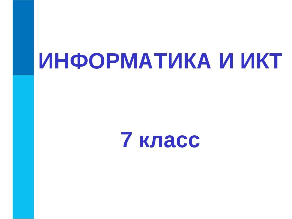 ИНФОРМАТИКА И ИКТ 7 класс