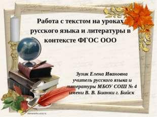 Зузик Елена Ивановна учитель русского языка и литературы МБОУ СОШ № 4 имени В
