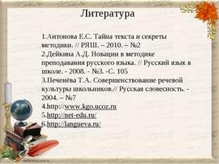 Литература Антонова Е.С. Тайна текста и секреты методики. // РЯШ. – 2010. – №