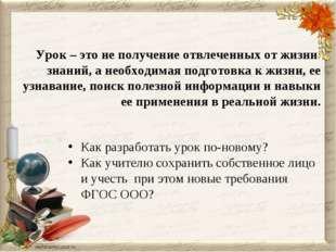 Урок – это не получение отвлеченных от жизни знаний, а необходимая подготовк