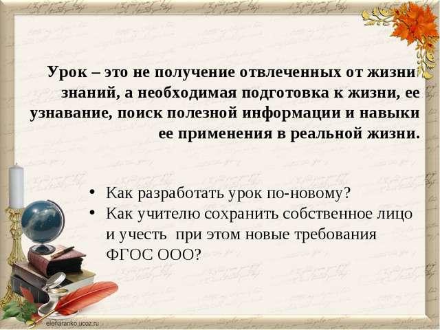Урок – это не получение отвлеченных от жизни знаний, а необходимая подготовк...