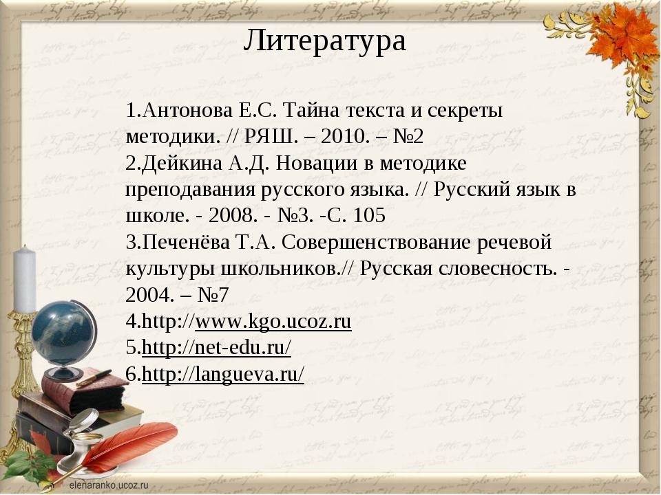 Литература Антонова Е.С. Тайна текста и секреты методики. // РЯШ. – 2010. – №...
