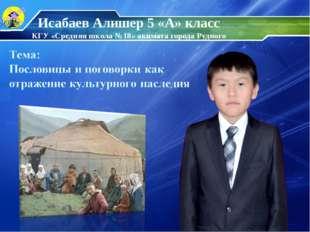 Исабаев Алишер 5 «А» класс КГУ «Средняя школа №18» акимата города Рудного НОУ
