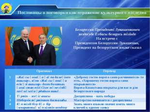 Беларуссия Президенті Лукашенкомен кездесуде Елбасы беларусь тілінде На встре