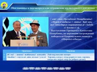 Қазақстан Президенті Назарбаевтың «Мерейлі отбасы» Ұлттық байқауы жеңімпаздар