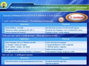 Анализ учебников КАЗАХСКОГО ЯЗЫКА с 1 по 11 класс Қазақстан Республикасы – Ре