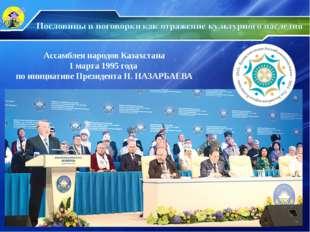 Ассамблея народов Казахстана 1 марта 1995 года по инициативе Президента Н. НА