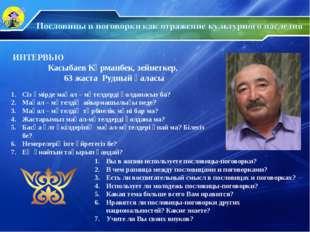 ИНТЕРВЬЮ Касыбаев Кұрманбек, зейнеткер, 63 жаста Рудный қаласы Вы в жизни исп