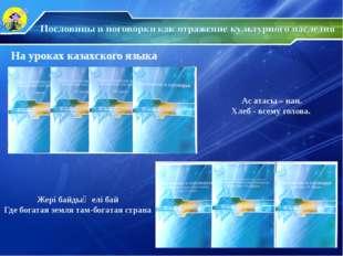 На уроках казахского языка Ас атасы – нан. Хлеб - всему голова. Жері байдың е