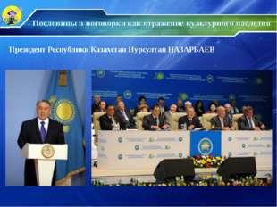 Президент Республики Казахстан Нурсултан НАЗАРБАЕВ НОУ сш №18
