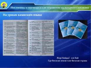 На уроках казахского языка Жері байдың-елі бай Где богатая земля-там богатая