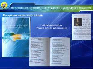 На уроках казахского языка Сыйлағанды сыйла. Уважай тех кто тебя уважает. НОУ