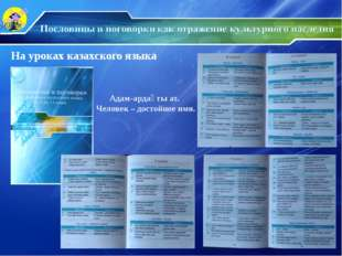 На уроках казахского языка Адам-ардақты ат. Человек – достойное имя. НОУ сш №18