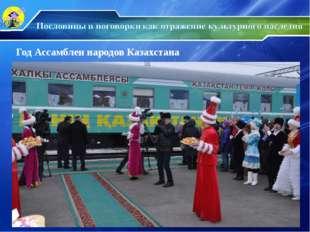 НОУ Год Ассамблеи народов Казахстана НОУ сш №18