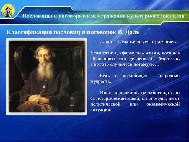 Классификация пословиц и поговорок В. Даль … они – сама жизнь, ее отражение…...