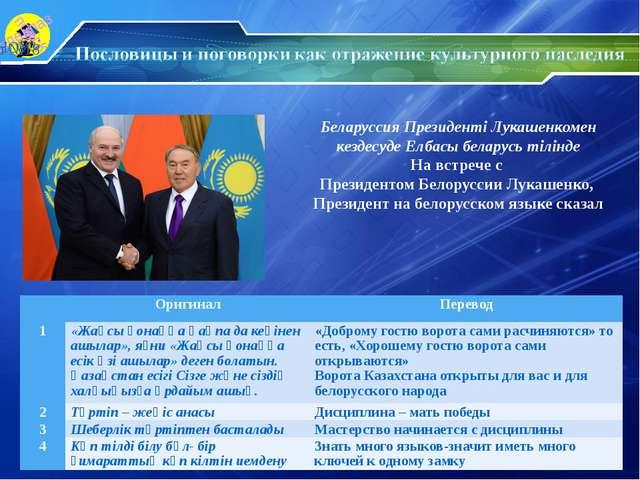 Беларуссия Президенті Лукашенкомен кездесуде Елбасы беларусь тілінде На встре...