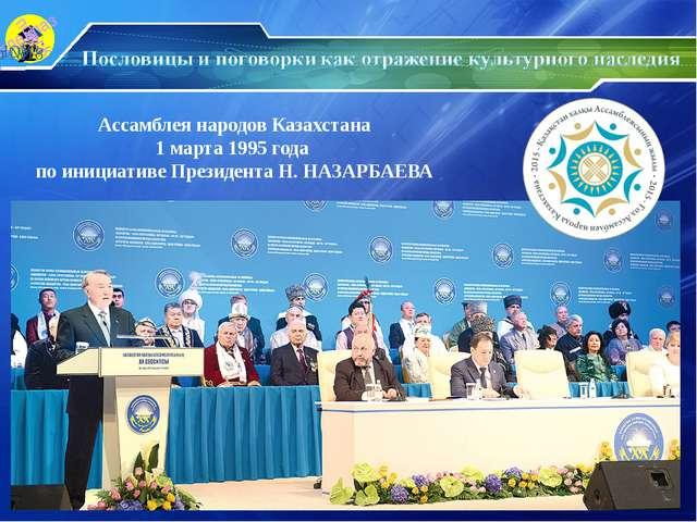 Ассамблея народов Казахстана 1 марта 1995 года по инициативе Президента Н. НА...