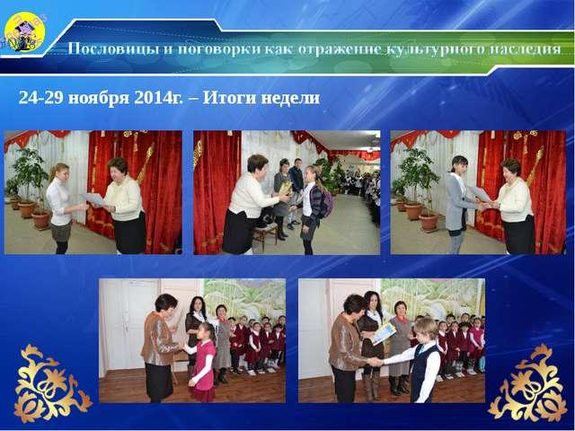 24-29 ноября 2014г. – Итоги недели НОУ сш №18
