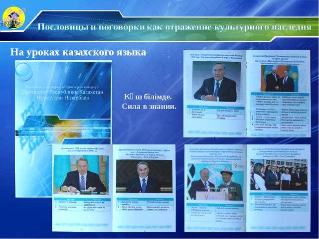 На уроках казахского языка Күш білімде. Сила в знании. НОУ сш №18