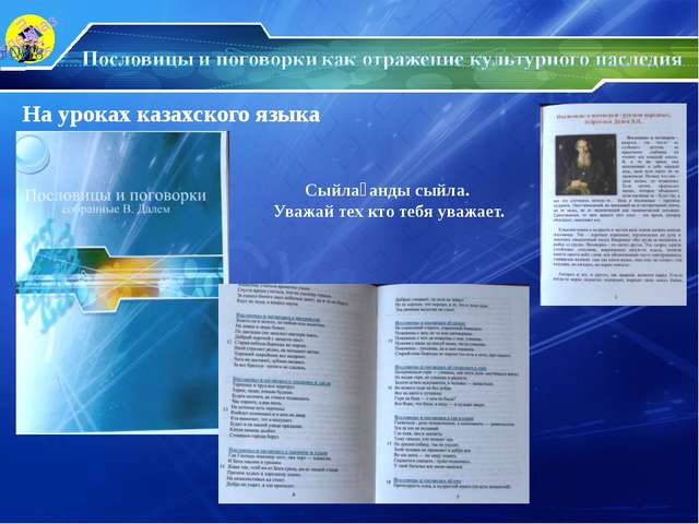 На уроках казахского языка Сыйлағанды сыйла. Уважай тех кто тебя уважает. НОУ...