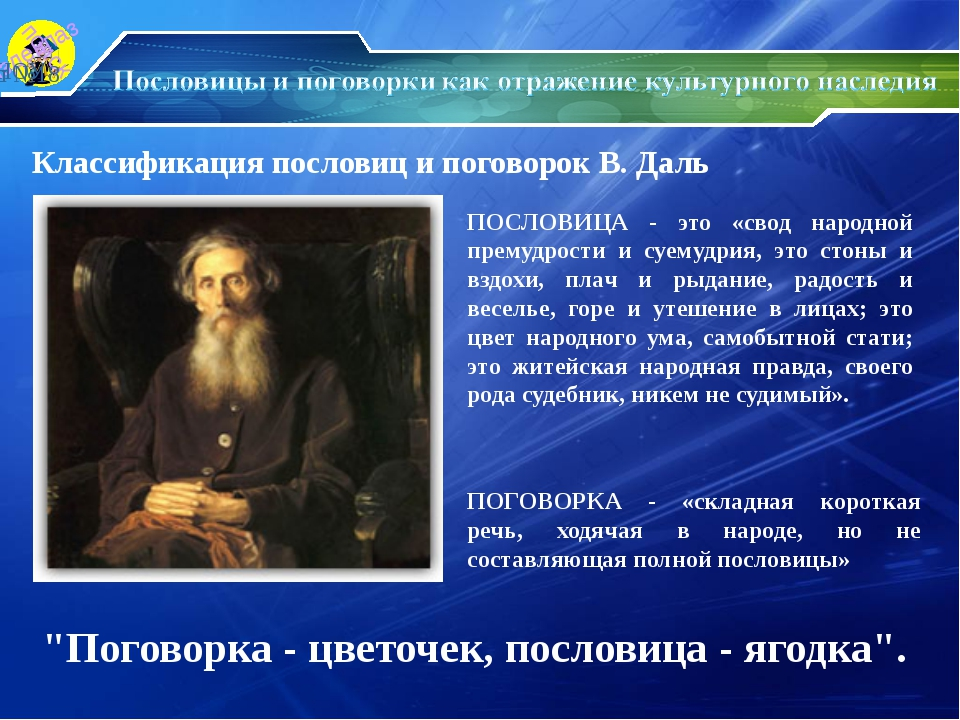 Классификация пословиц и поговорок В. Даль ПОГОВОРКА - «складная короткая реч...