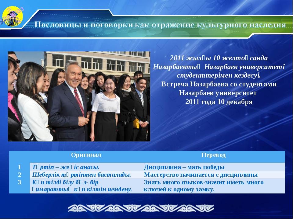 2011 жылғы 10 желтоқсанда Назарбаевтың Назарбаев университеті студенттерімен...