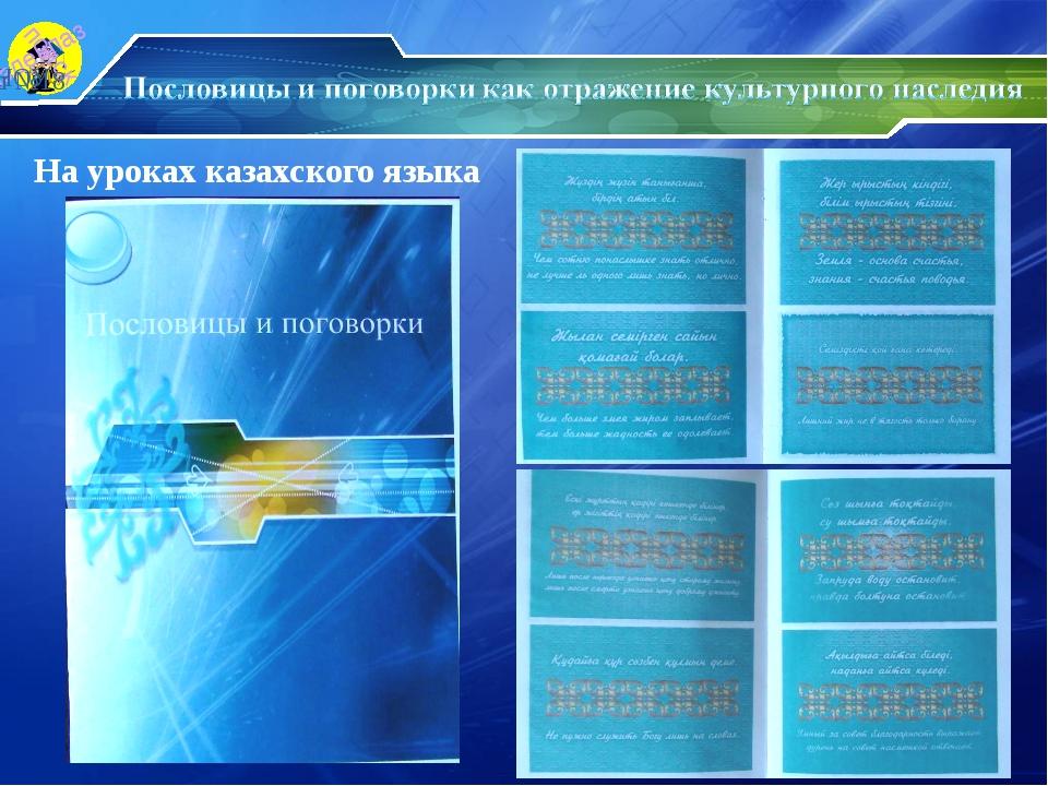 На уроках казахского языка НОУ сш №18