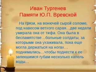 Иван Тургенев Памяти Ю.П. Вревской На грязи, на вонючей сырой соломе, под нав