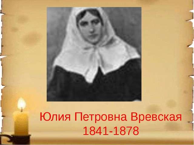 Юлия Петровна Вревская 1841-1878