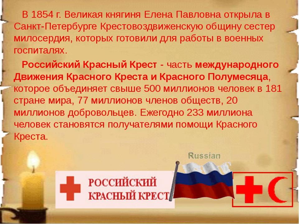 В 1854 г. Великая княгиня Елена Павловна открыла в Санкт-Петербурге Крестово...