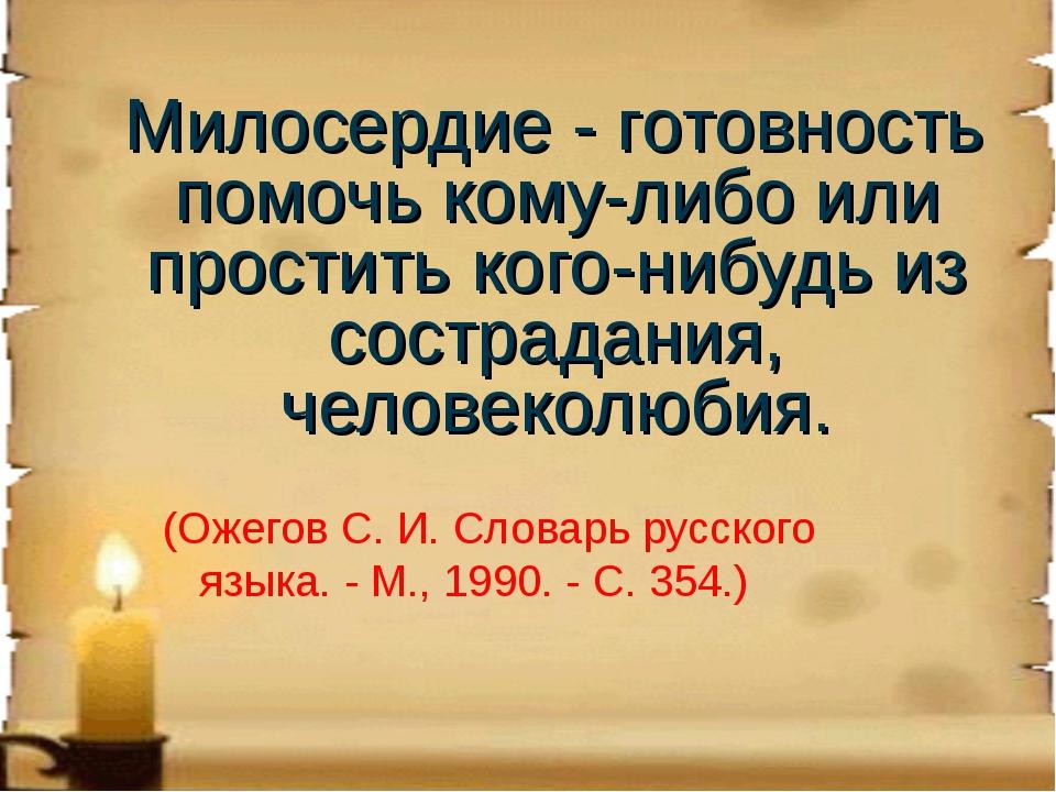 Милосердие - готовность помочь кому-либо или простить кого-нибудь из сострад...