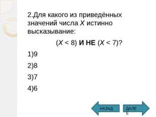 2.Для какого из приведённых значений числа X истинно высказывание: 2.Для как