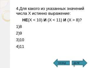 4.Для какого из указанных значений числа X истинно выражение: 4.Для какого и