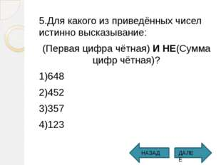 5.Для какого из приведённых чисел истинно высказывание: 5.Для какого из прив