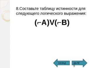 8.Составьте таблицу истинности для следующего логического выражения: 8.Соста
