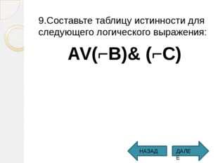 9.Составьте таблицу истинности для следующего логического выражения: 9.Соста