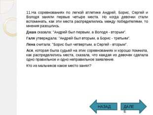 11.На соревнованиях по легкой атлетике Андрей, Борис, Сергей и Володя заняли