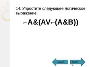 14. Упростите следующее логическое выражение: 14. Упростите следующее логиче