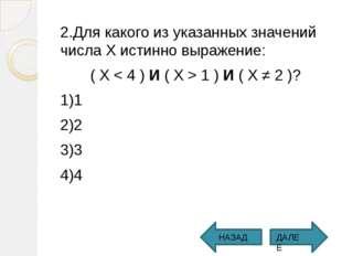 2.Для какого из указанных значений числа X истинно выражение: 2.Для какого и
