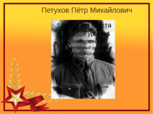 Петухов Пётр Михайлович