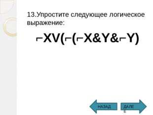 13.Упростите следующее логическое выражение: 13.Упростите следующее логическ