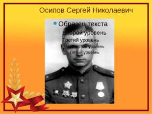 Осипов Сергей Николаевич