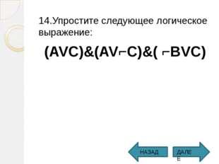 14.Упростите следующее логическое выражение: 14.Упростите следующее логическ