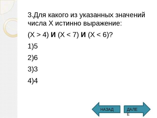 3.Для какого из указанных значений числа X истинно выражение: 3.Для какого и...